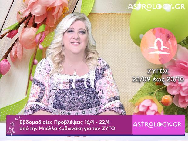 Ζυγός: Οι προβλέψεις της εβδομάδας 16/04 - 22/04 σε video, από τη Μπέλλα Κυδωνάκη