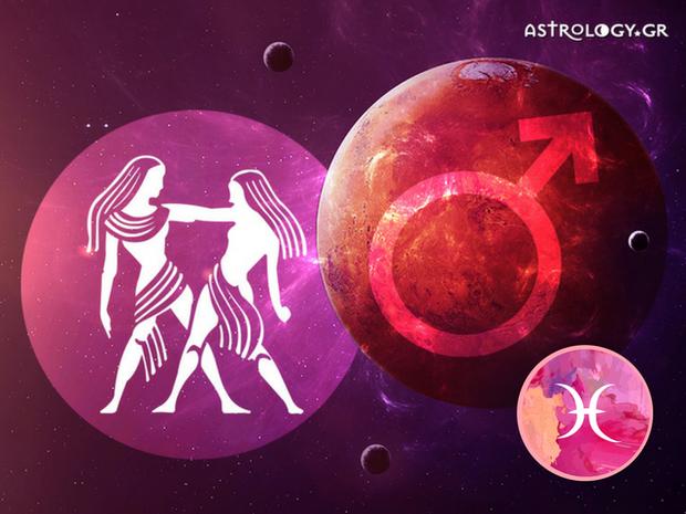 Ο Άρης στους Διδύμους: Προβλέψεις για τους Ιχθύς
