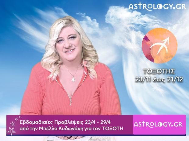 Τοξότης: Οι προβλέψεις της εβδομάδας 23/04 - 29/04 σε video, από τη Μπέλλα Κυδωνάκη