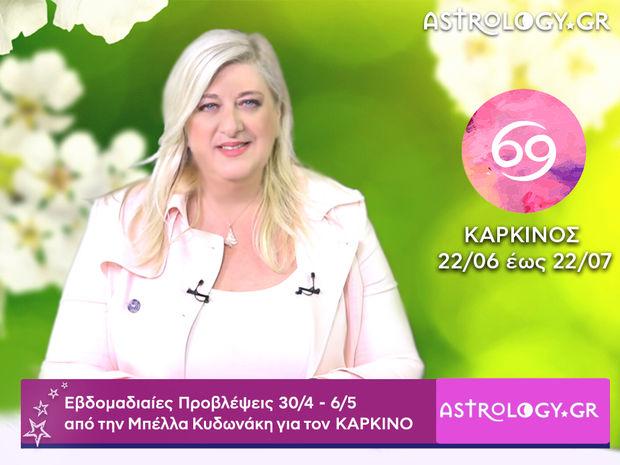 Καρκίνος: Οι προβλέψεις της εβδομάδας 30/04 - 06/05 σε video, από τη Μπέλλα Κυδωνάκη