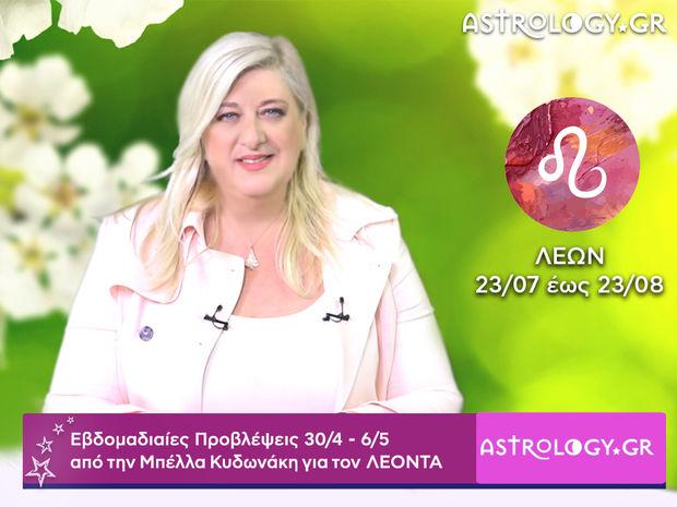 Λέων: Οι προβλέψεις της εβδομάδας 30/04 - 06/05 σε video, από τη Μπέλλα Κυδωνάκη