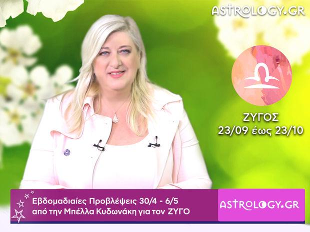 Ζυγός: Οι προβλέψεις της εβδομάδας 30/04 - 06/05 σε video, από τη Μπέλλα Κυδωνάκη