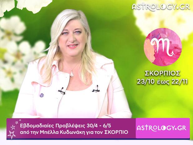 Σκορπιός: Οι προβλέψεις της εβδομάδας 30/04 - 06/05 σε video, από τη Μπέλλα Κυδωνάκη