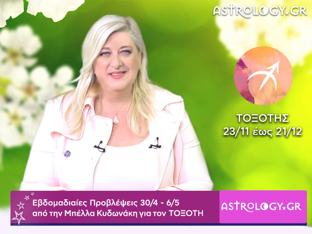 Τοξότης: Οι προβλέψεις της εβδομάδας 30/04 - 06/05 σε video, από τη Μπέλλα Κυδωνάκη