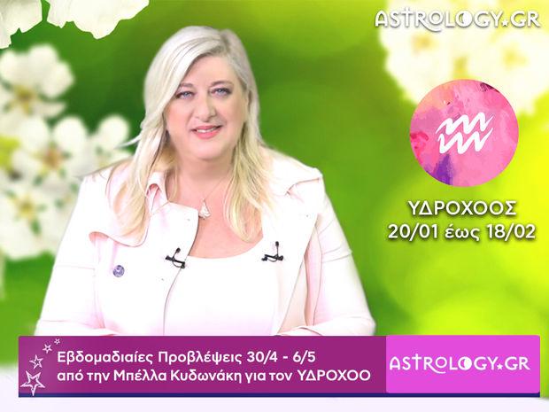 Υδροχόος: Οι προβλέψεις της εβδομάδας 30/04 - 06/05 σε video, από τη Μπέλλα Κυδωνάκη
