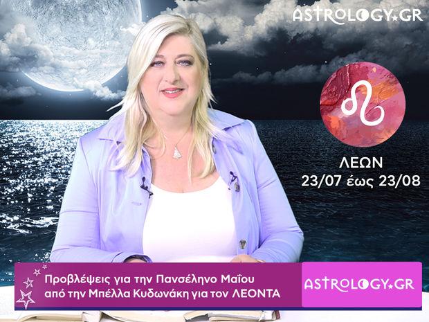 Πανσέληνος Μαΐου στο Σκορπιό: Λέων video-προβλέψεις