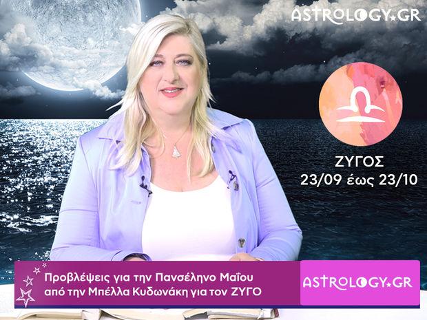 Πανσέληνος Μαΐου στο Σκορπιό: Ζυγός video-προβλέψεις