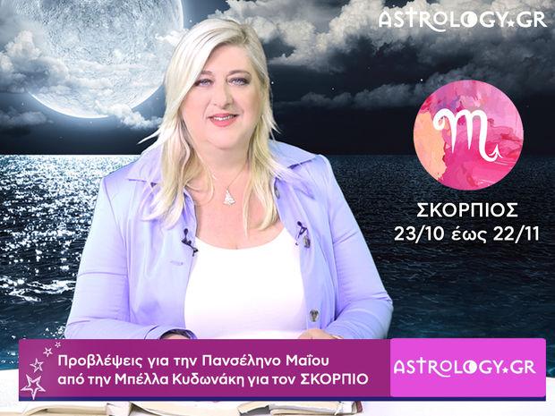 Πανσέληνος Μαΐου στο Σκορπιό: Σκορπιός video-προβλέψεις