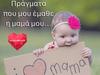 Χρόνια πολλά μαμά!!!