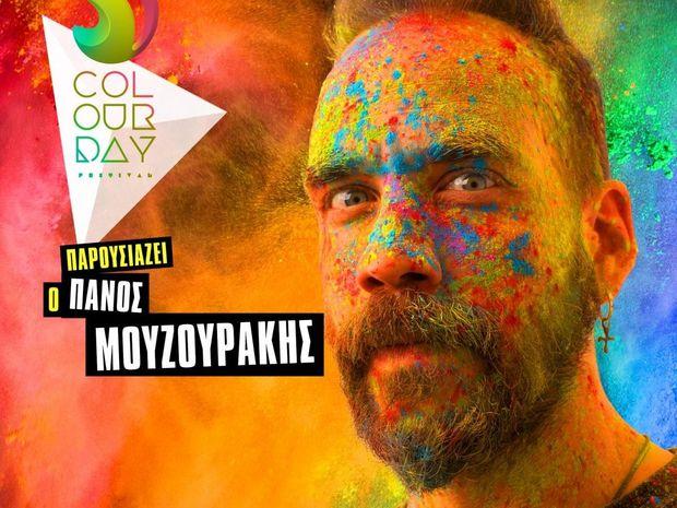 Ο Πάνος Μουζουράκης είναι ο παρουσιαστής του Colour Day Festival 2017