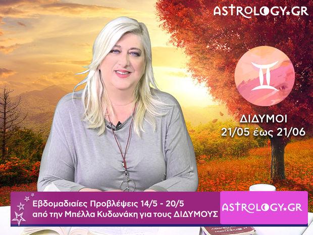 Δίδυμοι: Οι προβλέψεις της εβδομάδας 14/05 - 20/05 σε video, από τη Μπέλλα Κυδωνάκη