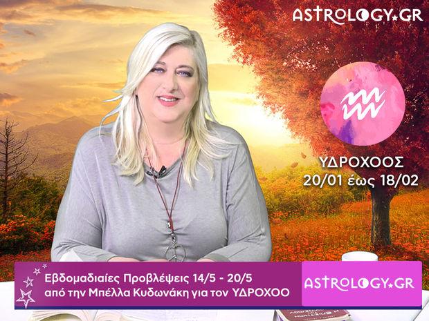 Υδροχόος: Οι προβλέψεις της εβδομάδας 14/05 - 20/05 σε video, από τη Μπέλλα Κυδωνάκη
