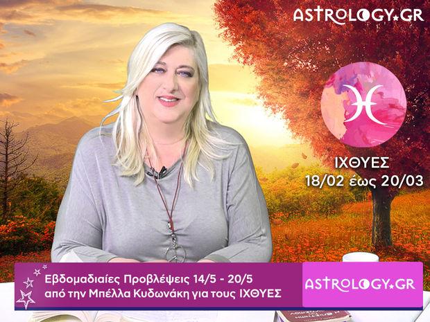 Ιχθύες: Οι προβλέψεις της εβδομάδας 14/05 - 20/05 σε video, από τη Μπέλλα Κυδωνάκη