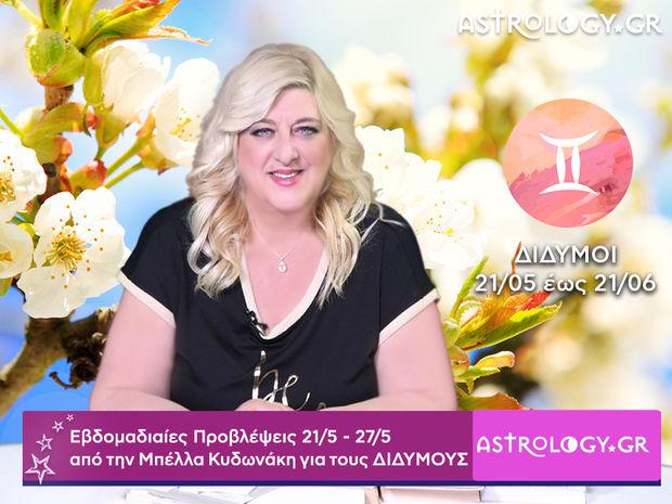 Δίδυμοι: Οι προβλέψεις της εβδομάδας 21/05 - 27/05 σε video, από τη Μπέλλα Κυδωνάκη