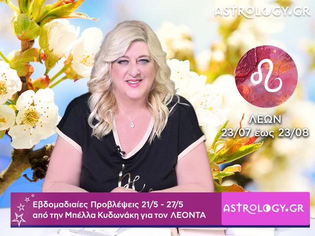 Λέων: Οι προβλέψεις της εβδομάδας 21/05 - 27/05 σε video, από τη Μπέλλα Κυδωνάκη