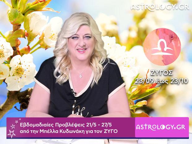 Ζυγός: Οι προβλέψεις της εβδομάδας 21/05 - 27/05 σε video, από τη Μπέλλα Κυδωνάκη
