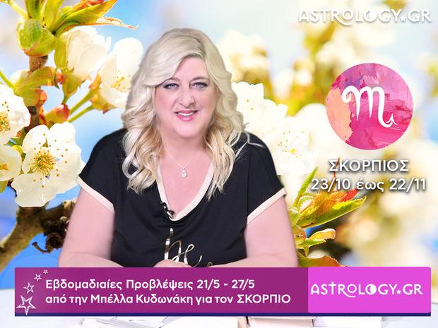 Σκορπιός: Οι προβλέψεις της εβδομάδας 21/05 - 27/05 σε video, από τη Μπέλλα Κυδωνάκη