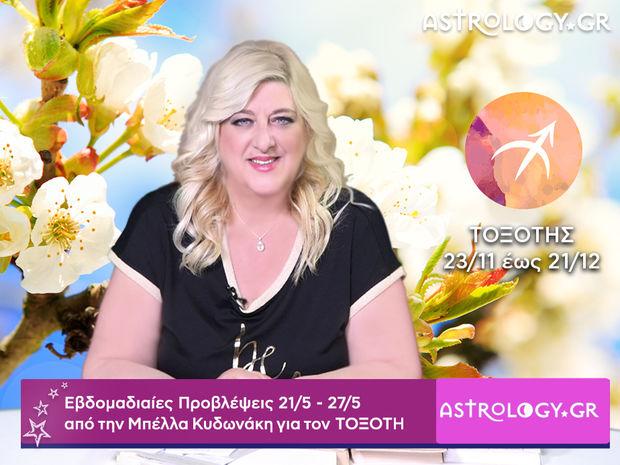 Τοξότης: Οι προβλέψεις της εβδομάδας 21/05 - 27/05 σε video, από τη Μπέλλα Κυδωνάκη