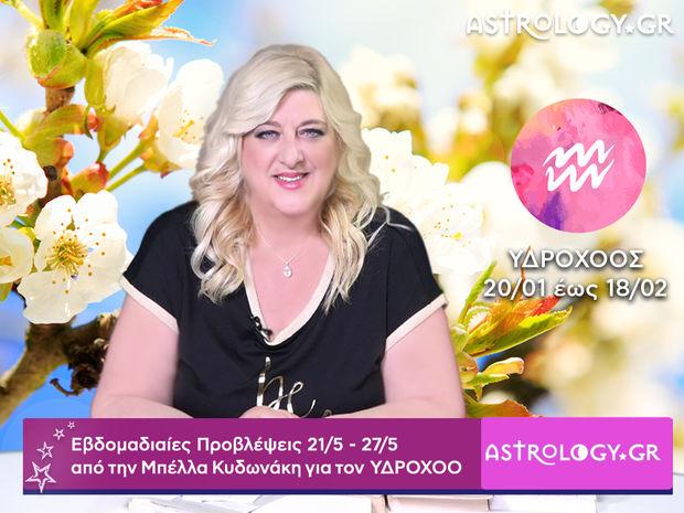 Υδροχόος: Οι προβλέψεις της εβδομάδας 21/05 - 27/05 σε video, από τη Μπέλλα Κυδωνάκη
