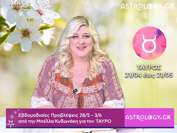 Ταύρος: Οι προβλέψεις της εβδομάδας 28/05 - 03/06 σε video, από τη Μπέλλα Κυδωνάκη