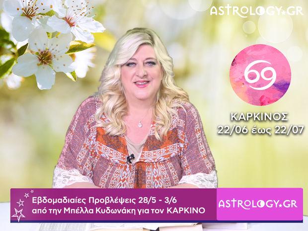 Καρκίνος: Οι προβλέψεις της εβδομάδας 28/05 - 03/06 σε video, από τη Μπέλλα Κυδωνάκη