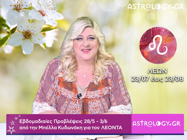 Λέων: Οι προβλέψεις της εβδομάδας 28/05 - 03/06 σε video, από τη Μπέλλα Κυδωνάκη