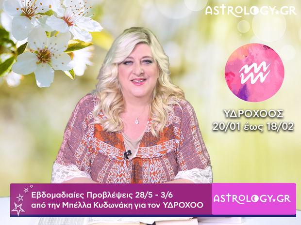 Υδροχόος: Οι προβλέψεις της εβδομάδας 28/05 - 03/06 σε video, από τη Μπέλλα Κυδωνάκη
