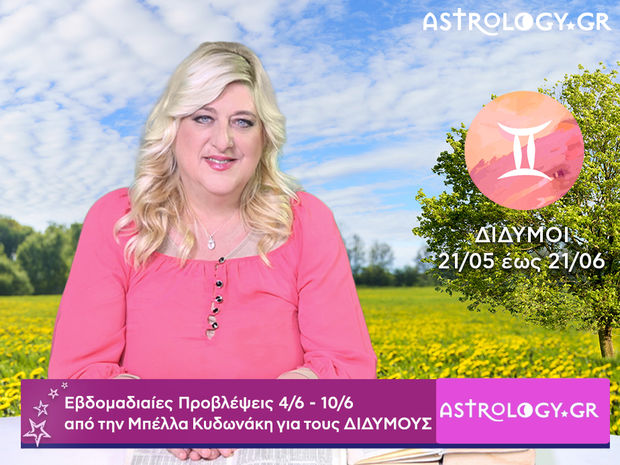 Δίδυμοι: Οι προβλέψεις της εβδομάδας 04/06 - 10/06 σε video, από τη Μπέλλα Κυδωνάκη