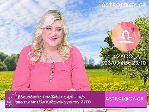 Ζυγός: Οι προβλέψεις της εβδομάδας 04/06 - 10/06 σε video, από τη Μπέλλα Κυδωνάκη