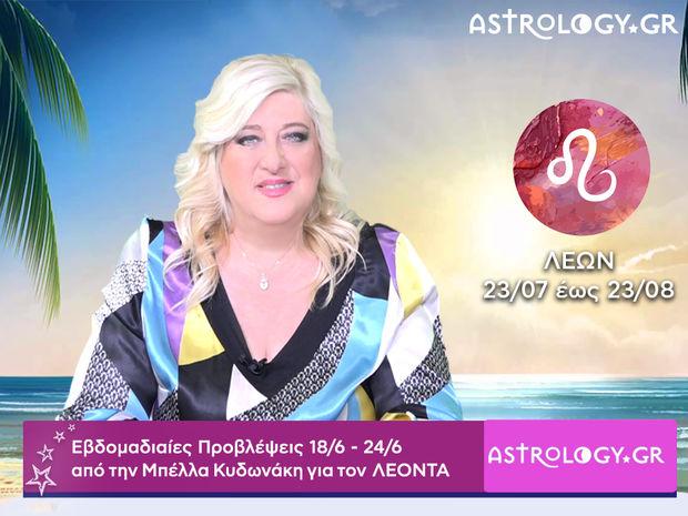 Λέων: Οι προβλέψεις της εβδομάδας 18/06 - 24/06 σε video, από την Μπέλλα Κυδωνάκη