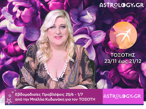Τοξότης: Οι προβλέψεις της εβδομάδας 25/06 - 01/07 σε video, από την Μπέλλα Κυδωνάκη