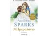Το ημερολόγιο του Nicholas Sparks - Η απόλυτη ιστορία αγάπης