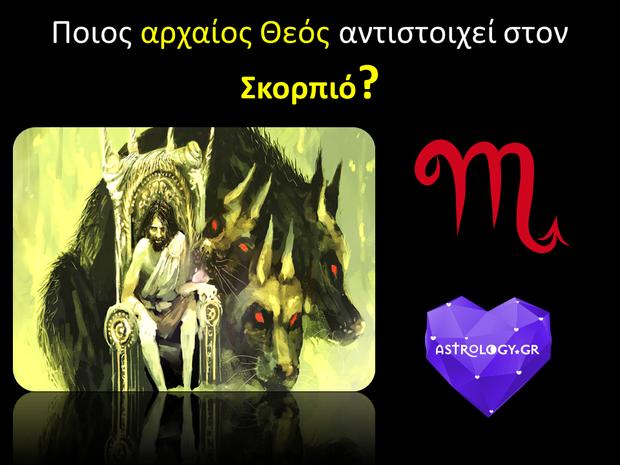 Ποιος Αρχαίος Θεός μπορεί άνετα να αντιπροσωπεύσει τον Σκορπιό;