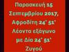 Ζώδια Σήμερα 15/09: Αφροδίτη 24° 51' Λέοντα εξάγωνο με Δία 24° 51' Ζυγού