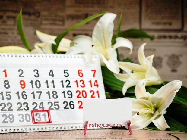 Αλήθεια! Η μέρα του μήνα που γεννήθηκες λέει πολλά για σένα!