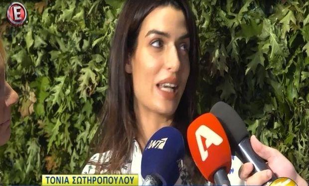 Τόνια Σωτηροπούλου: «Της γύρισε το μάτι» όταν άκουσε το όνομα… «Αλέξης»!
