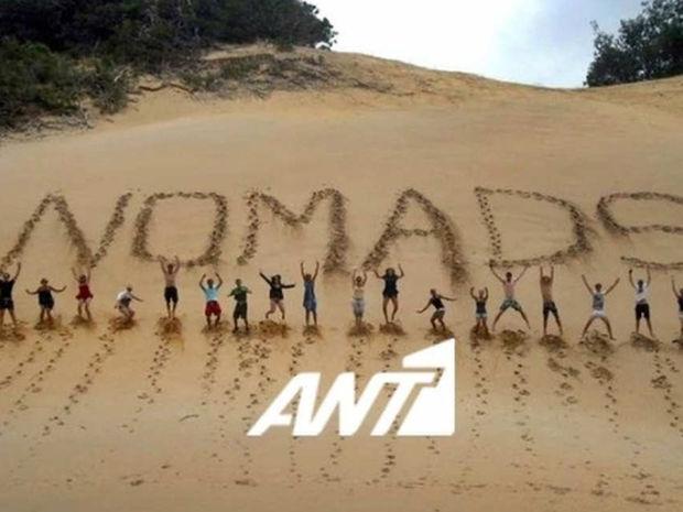 Nomads: Αυτοί είναι όλοι οι παίκτες
