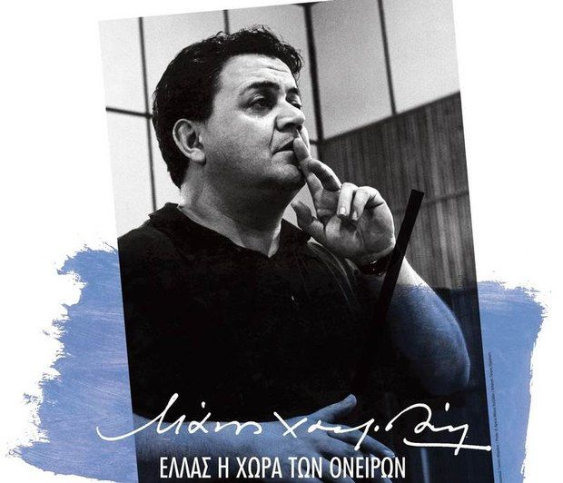 Ελλάς, η χώρα των ονείρων: Συναυλία για τον Μάνο Χατζιδάκι στο Ηρώδειο