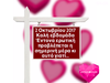 Ζώδια Σήμερα 02/10: Έντονα ερωτική μέρα ιδιαίτερα για 3 τυχερά ζώδια