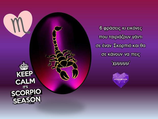 6 φράσεις (κι εικόνες) που ταιριάζουν γάντι σε έναν Σκορπιό!