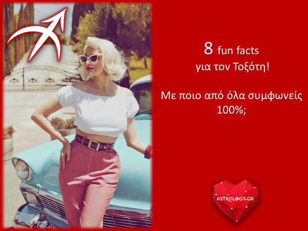 8 fun facts για τον Τοξότη