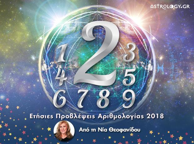 Αριθμολογία 2018: Ετήσιες Προβλέψεις για τα Ερωτικά και τα Οικονομικά σου