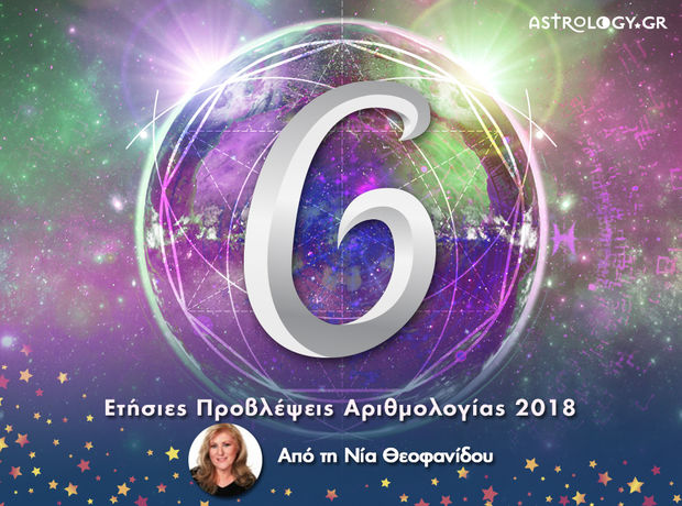 Ετήσιες Προβλέψεις Αριθμολογίας 2018: Προσωπικό έτος 6