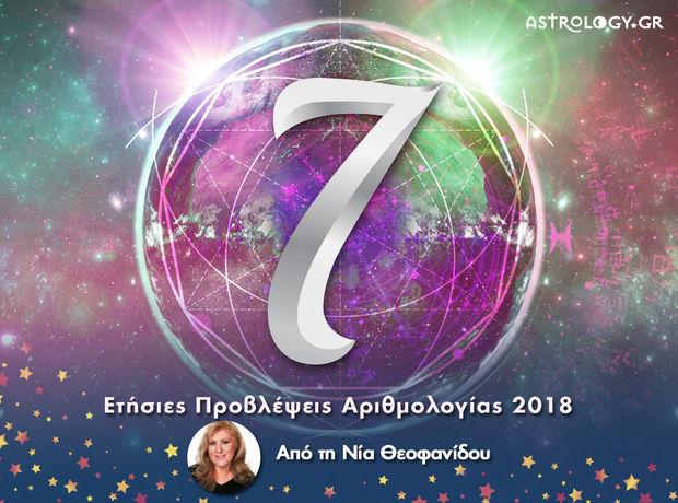 Ετήσιες Προβλέψεις Αριθμολογίας 2018: Προσωπικό έτος 7