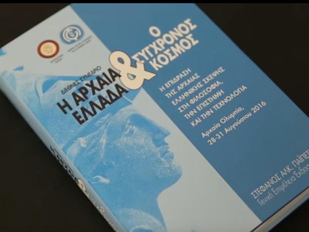 Η αρχαία Ελλάδα και ο σύγχρονος κόσμος σε... βιβλίο!
