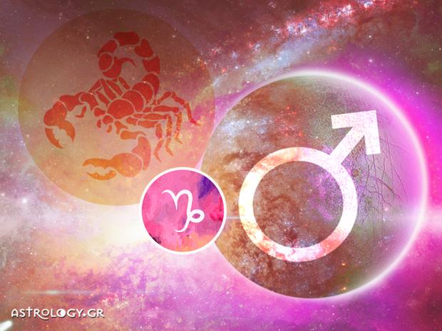 Άρης στον Σκορπιό: Πώς επηρεάζει το ζώδιο του Αιγόκερω;