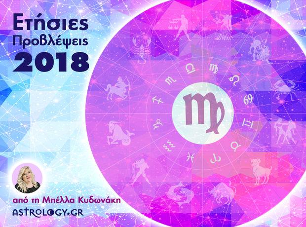 Παρθένος 2018: Ετήσιες Προβλέψεις από τη Μπέλλα Κυδωνάκη