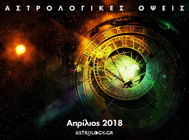 Απρίλιος 2018: Οι Όψεις των πλανητών του μήνα