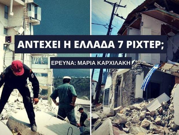 Αποκαλυπτική έρευνα! Πόσο έτοιμη είναι η Ελλάδα για έναν σεισμό 7 Ρίχτερ;
