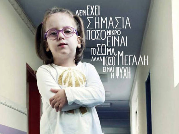 «Τα γενναία παιδιά είναι ανίκητα», από την ΕΛΕΠΑΠ